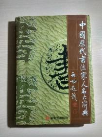 中国历代书法家人名大辞典