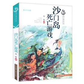正版图书 盛世中国·原创儿童文学大系:沙门岛死亡游戏(社版)