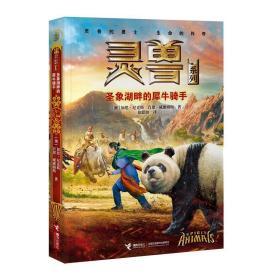 正版图书 灵兽 系列:圣象湖畔的犀牛骑手 9787544833356包邮 【