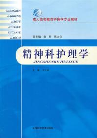 正版图书 精神科护理学 9787547804346包邮 李红丽 主编 上海科
