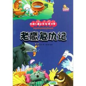 正版图书 D万国儿童文学经典文库:老鹰复仇记(彩绘版)