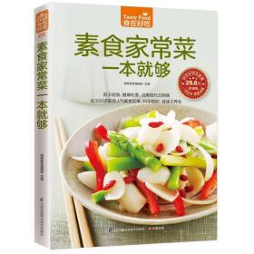 正版图书 素食家常菜一本就够 9787553742410包邮 杨桃美食编辑部