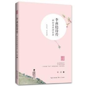 正版图书 【社科】李商隐诗转·深知身在情长在 9787570209682包