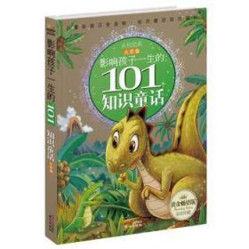 正版图书 黄金畅销版 美珍藏--影响孩子一生的101个知识童话:火