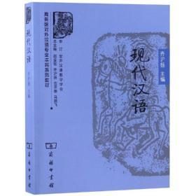 正版图书 现代汉语 9787100054430包邮 齐沪扬 主编 商务印书馆