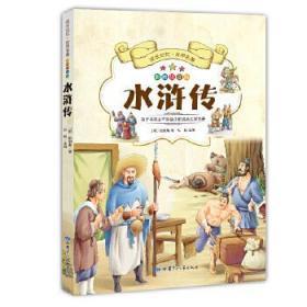 正版图书 【塑封】成长记忆·世界名著---水浒传新(四色注音)