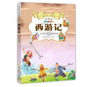 正版图书 【塑封】成长记忆·世界名著---西游记新(四色注音)