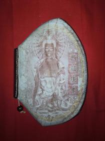 稀见资源丨西藏唐卡(牛皮做的书)