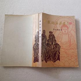 佛教词语译释(32开)平装本