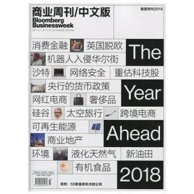 商业周刊/中文版 Bloomberg Businessweek 2017年第23期总第395期