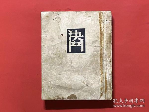 """稀见民国初版一印""""精品文学""""【决斗】32开平装巨厚一册全。前有作者小像一幅,版本罕见,品如图!"""
