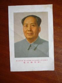 文革 毛主席像【64开】