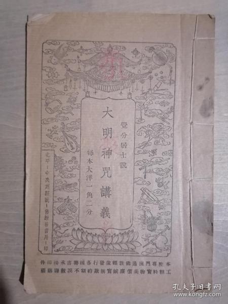 《大明神咒讲义》【民国二十九年  铅印本】(32开线装)八五品