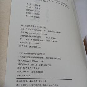 梁启超家书校注本