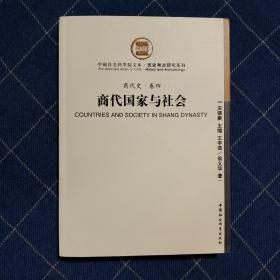 商代国家与社会(商代史卷四)(一版一印)