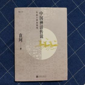 中国神话传说:从盘古到秦始皇