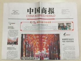 中国商报 2020年 1月22日 星期三 总第7170期 邮发代号:1-18