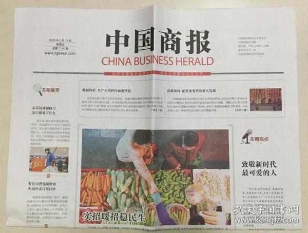中国商报 2020年 3月13日 星期五 总第7195期 邮发代号:1-18