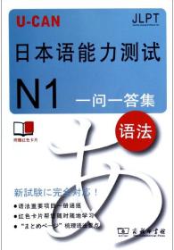 U-CAN日本语能力测试N1一问一答集(语法) U-CAN日本语能力测试研究会 9787100088176 商务印书馆