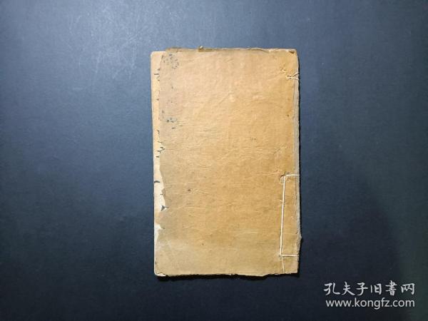 嘉庆二十年手抄《五字孝经记》一册全