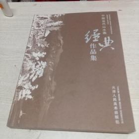 中国当代山水画经典作品