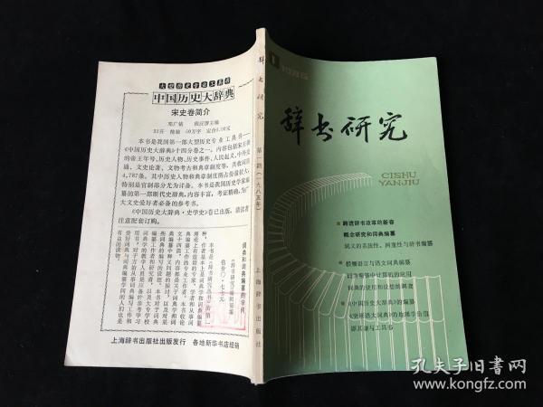 辞书研究 1985年1期