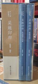 吴赵印存(16开精装 全一函二册)
