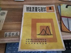 铸造质量与测试【1980年第1期】   创刊号