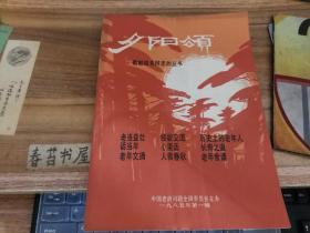 夕阳颂【1985年第一辑】   创刊号