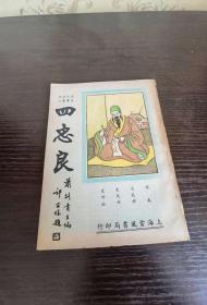 历史故事丛书(四忠良)