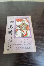 历史故事丛书(四名将)