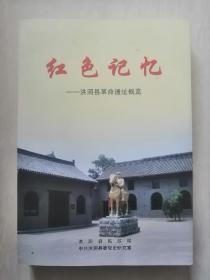 洪洞县革命遗址概览---《红色记忆》----虒人荣誉珍藏