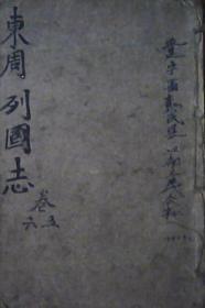 绘图东周列国志:卷五.卷六合售(民国线装书)