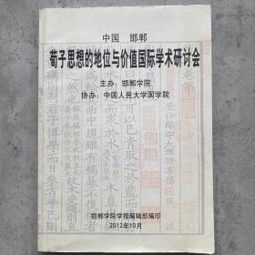 中国邯郸荀子思想的地位与价值国际学术研讨会