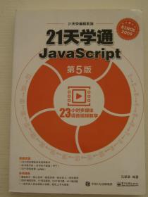 21天学通JavaScript(第5版)
