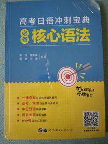 高考日语冲刺宝典 必备核心语法