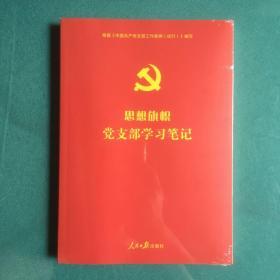 思想旗帜党支部学习笔记(塑封全新)