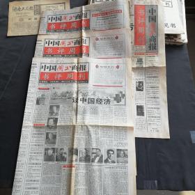 中国图书商报书评周刊 8版总第694期744期852期858期862期2000年