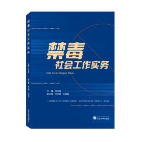禁毒社会工作实务  武汉大学出版社  吴金凤 著;宋红源、石圆圆 编