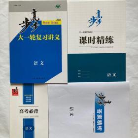 全新正版步步高2022新高考新模式高考总复习大一轮复习讲义语文含课时精炼和答案黑龙江教育出版社