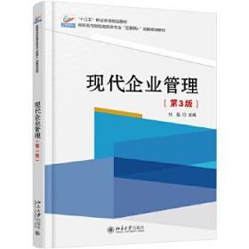 正版图书 ξ现代企业管理 第三版 9787301300626包邮 刘磊 北京出