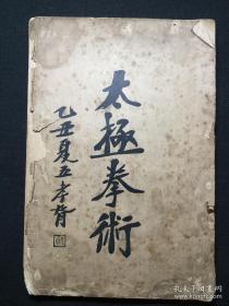 民国出版:【太 极 拳 术】