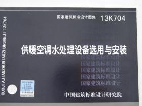 国家建筑标准设计图集(13K704):供暖空调水处理设备选用与安装
