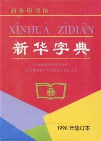 正版二手 新华字典(1998年修订本) 作者 商务印书馆 9787100026017