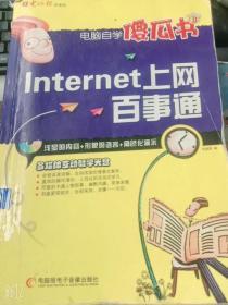 电脑自学傻瓜书:Internet上网百事通