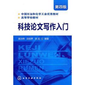正版二手 科技论文写作入门(第四版) 张孙玮 吕伯昇 化学工业出版社 9787122112026