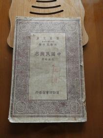 中国民族志(民国十八年初版)