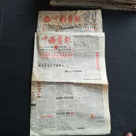 中国剪报 8版总819期904期1999