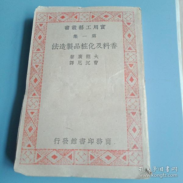 实用工艺丛书 第一集:香料及化妆品制造法
