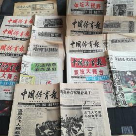 中国体育报 第6928期6929期6930期6933期6934期6937期7088期7091期7100期(9份)1998年